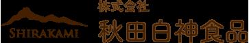 株式会社秋田白神食品