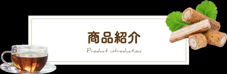 商品紹介 Contact Us