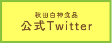 秋田白神食品 公式Twitter